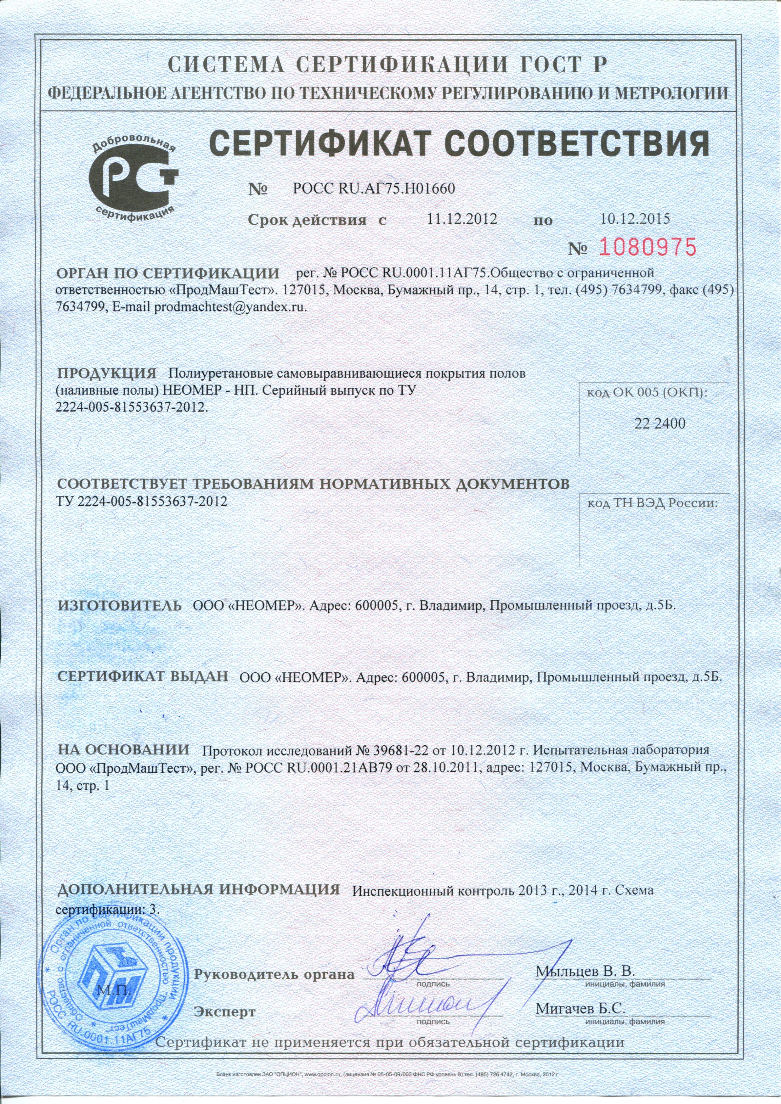 Сертификат соответствия на наливные полы мастика гарант купить в тюмени